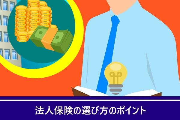 法人保険の選び方のポイント