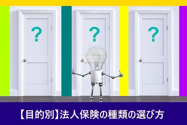 【目的別】法人保険の種類の選び方