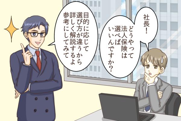 「【目的別】法人保険の種類の選び方」の漫画
