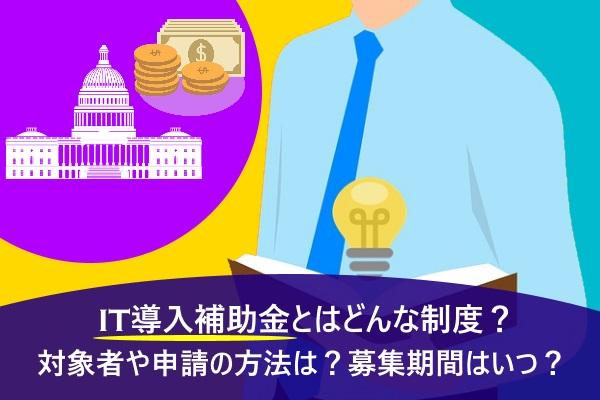 IT導入補助金とはどんな制度?対象者や申請の方法は?募集期間はいつ?