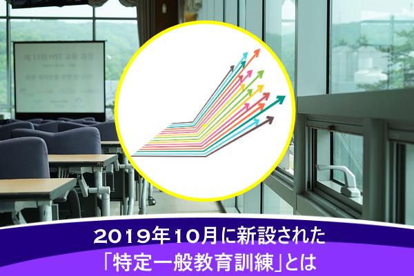 2019年10月に新設された「特定一般教育訓練」とは