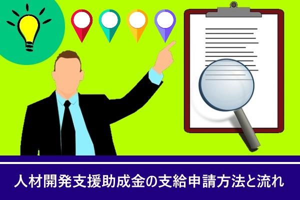 人材開発支援助成金の支給申請方法と流れ