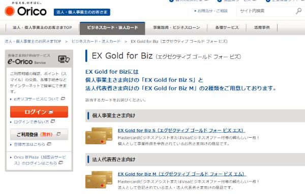 おすすめ法人カードオリコEX Gold for Biz