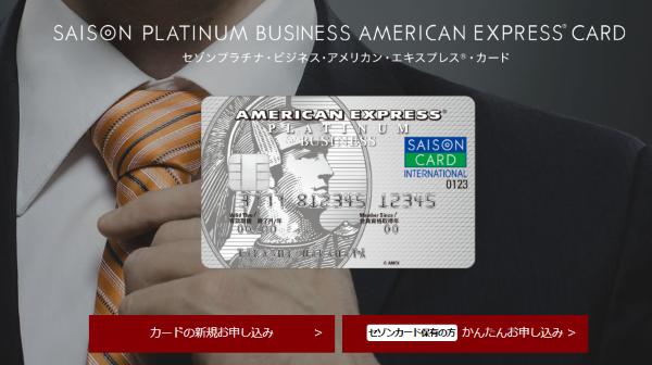 おすすめ法人カードセゾンプラチナ・ビジネス・アメックスカード