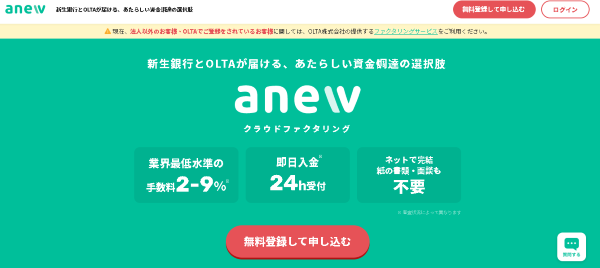 anew(アニュー)