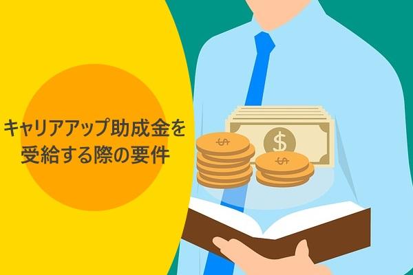 キャリアアップ助成金を受給する際の要件