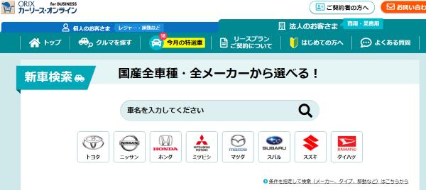 おすすめオリックス自動車 ビジネスカーリース