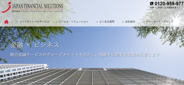 おすすめファクタリングジャパン・フィナンシャル・ソリューションズ