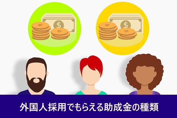 外国人採用でもらえる助成金の種類
