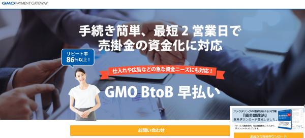 GMO BtoB早払い