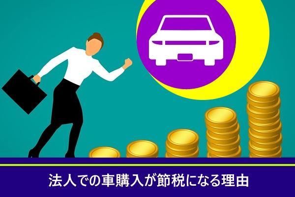 法人での車購入が節税になる理由