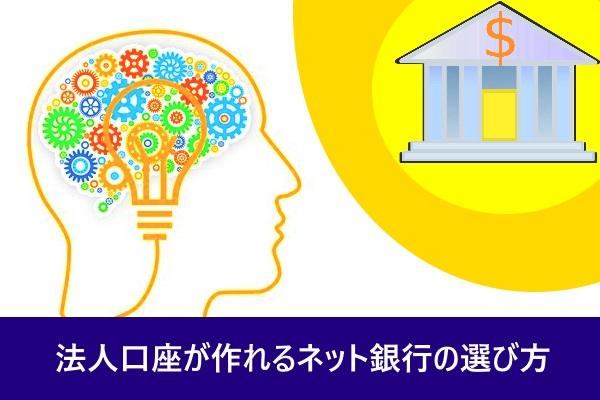 法人口座が作れるネット銀行の選び方