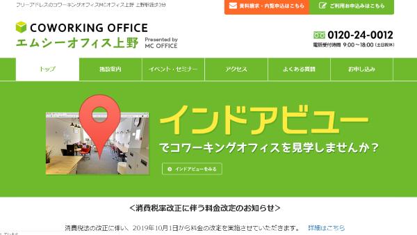 MCオフィス上野