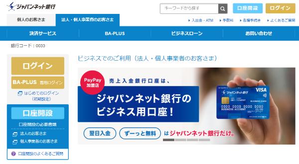 おすすめ法人ネット銀行ジャパンネット銀行