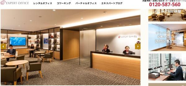 おすすめエキスパートオフィス東京