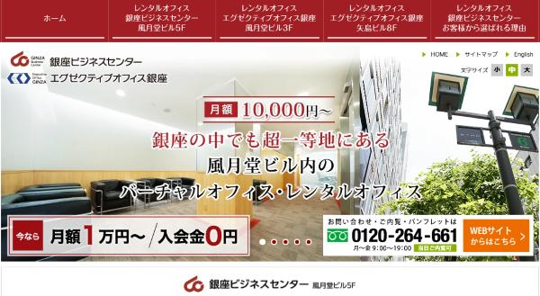 おすすめ銀座ビジネスセンター