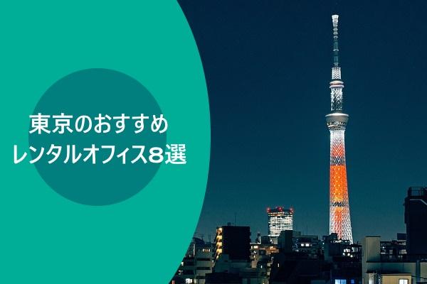 東京のおすすめレンタルオフィス8選