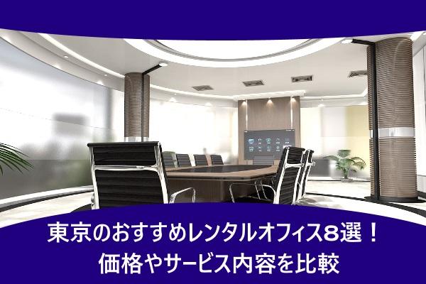 東京のおすすめレンタルオフィス8選!価格やサービス内容を比較