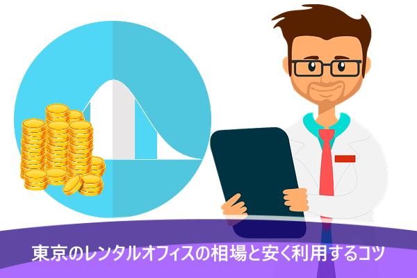 東京のレンタルオフィスの相場と安く利用するコツ