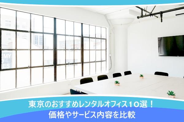 東京のおすすめレンタルオフィス10選!価格やサービス内容を比較