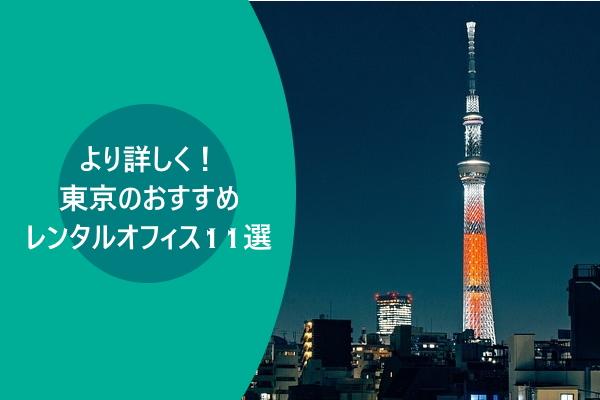 より詳しく!東京のおすすめレンタルオフィス11選