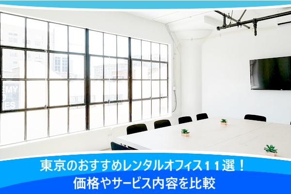 東京のおすすめレンタルオフィス11選!価格やサービス内容を比較
