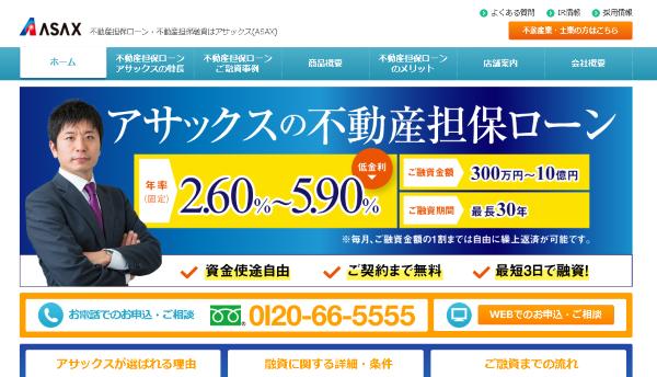 ASAX/不動産担保ローン