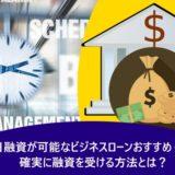 即日融資が可能なビジネスローンおすすめ4選!確実に融資を受ける方法とは?