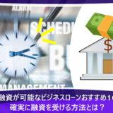 即日融資が可能なビジネスローンおすすめ10選!確実に融資を受ける方法とは?