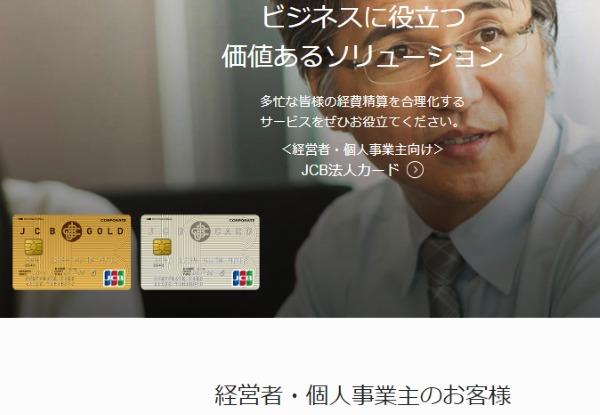 おすすめ法人カードBC法人ゴールドカード
