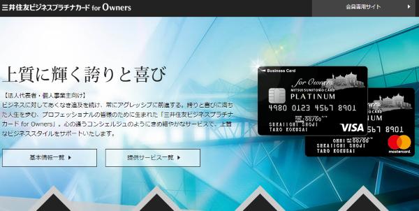 おすすめ法人カード三井住友ビジネスプラチナカード forOwners