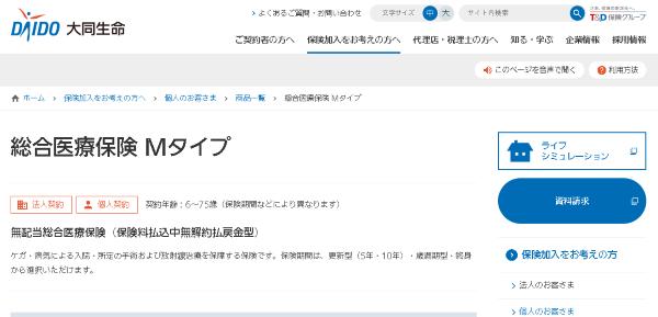 総合医療保険Mタイプ(大同生命)
