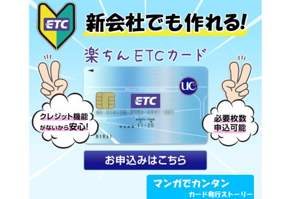 ETC協同組合の「法人ETCカード」