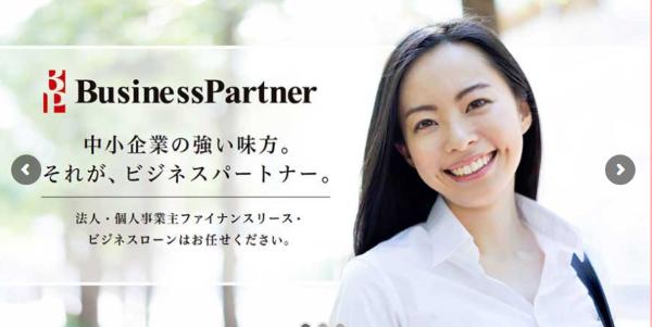 おすすめ不動産担保ローンビジネスパートナー