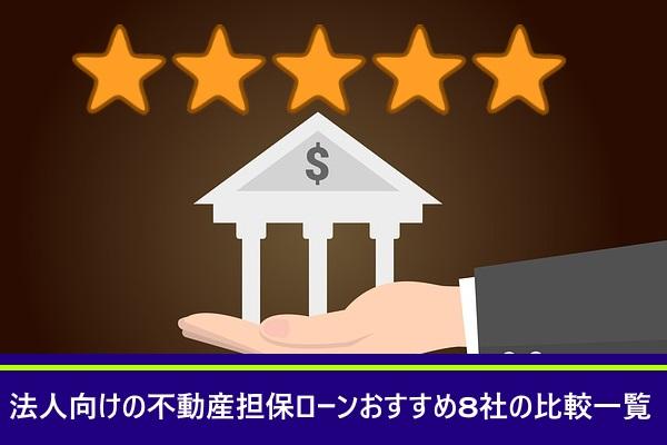 法人向けの不動産担保ローンおすすめ8社の比較一覧
