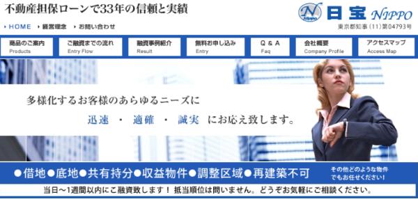 おすすめ不動産担保ローン日宝
