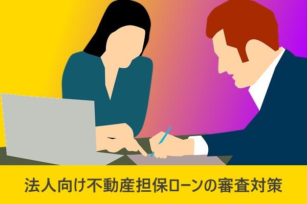 法人向け不動産担保ローンの審査対策