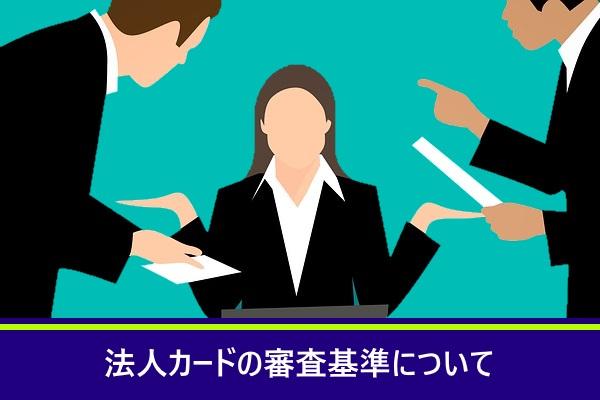 法人カードの審査基準について