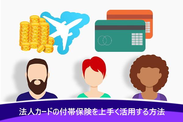 法人カードの付帯保険を上手く活用する方法