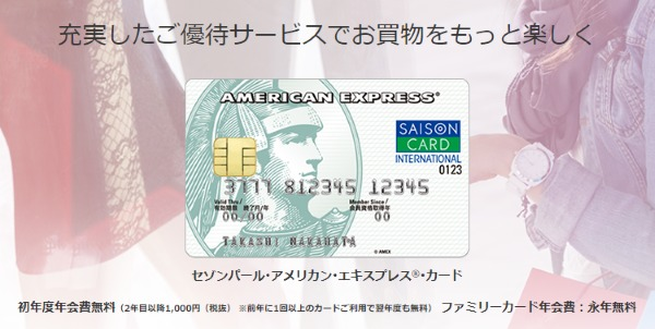 おすすめ法人ETCカードセゾンパール・アメリカン・エキスプレス・カード