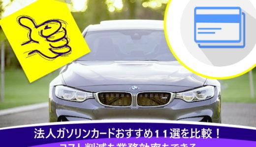 法人ガソリンカードおすすめ11選を比較!コスト削減も業務効率もできる