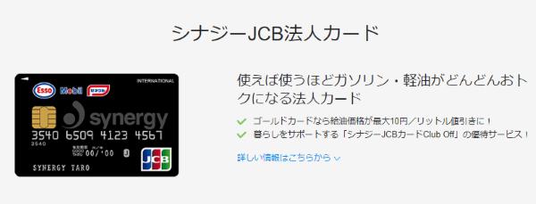 おすすめガソリンカードシナジーJCB法人カード