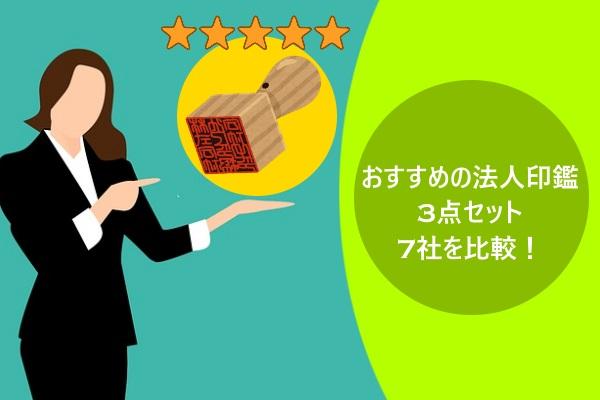 おすすめの法人印鑑3点セット7社を比較!