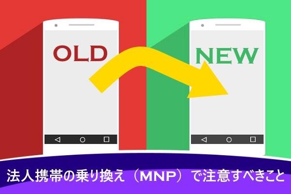 法人携帯の乗り換え(MNP)で注意すべきこと