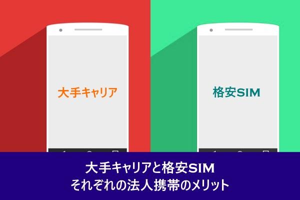 大手キャリアと格安SIM、それぞれの法人携帯のメリット
