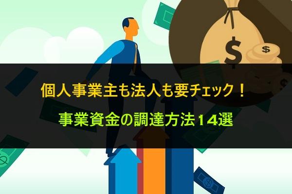 個人事業主も法人も要チェック!事業資金の調達方法14選