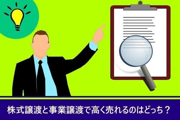 株式譲渡と事業譲渡で高く売れるのはどっち?