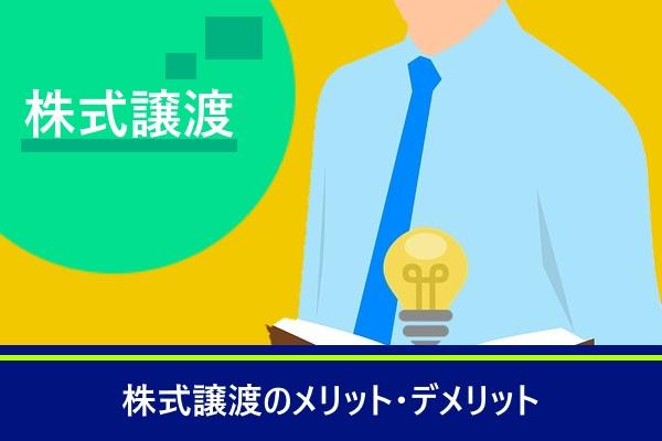 株式譲渡のメリット・デメリット