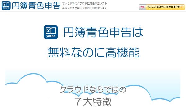 おすすめ確定申告ソフト円簿青色申告