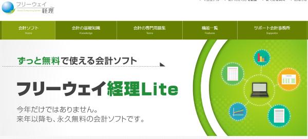 おすすめ確定申告ソフトフリーウェイ経理Lite